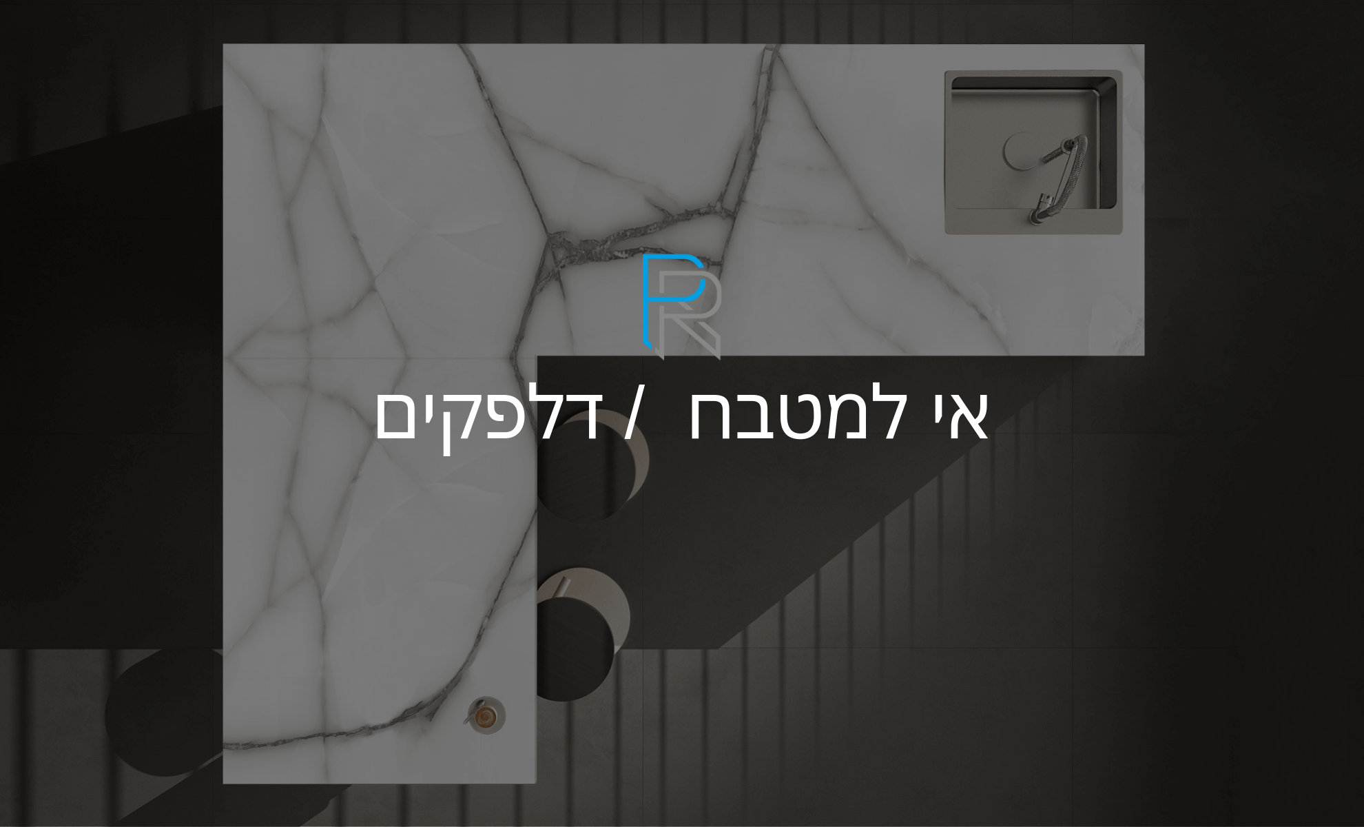 Home Hover Box Countertop Hebrew