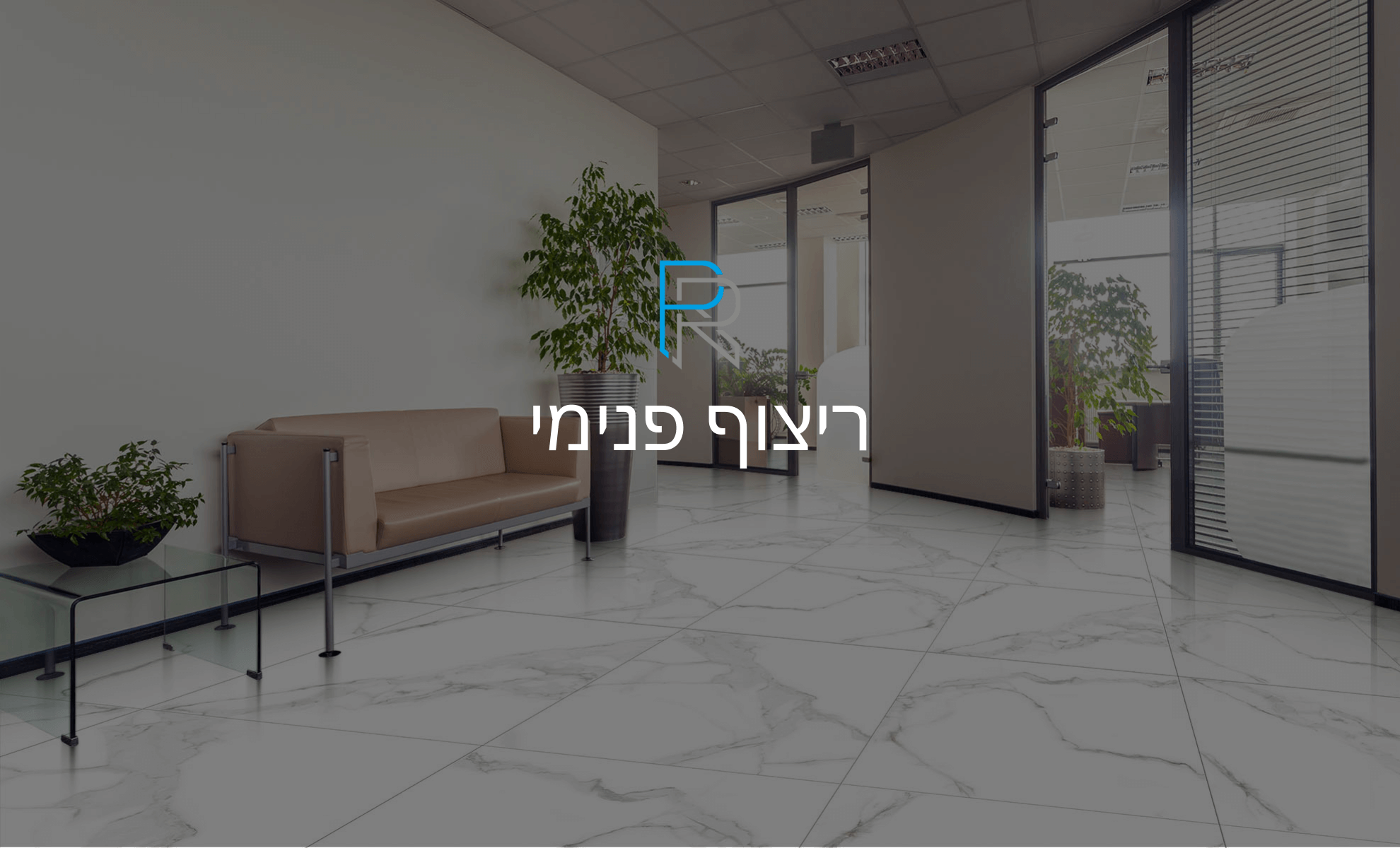 Home Hover Box Floor Hebrew