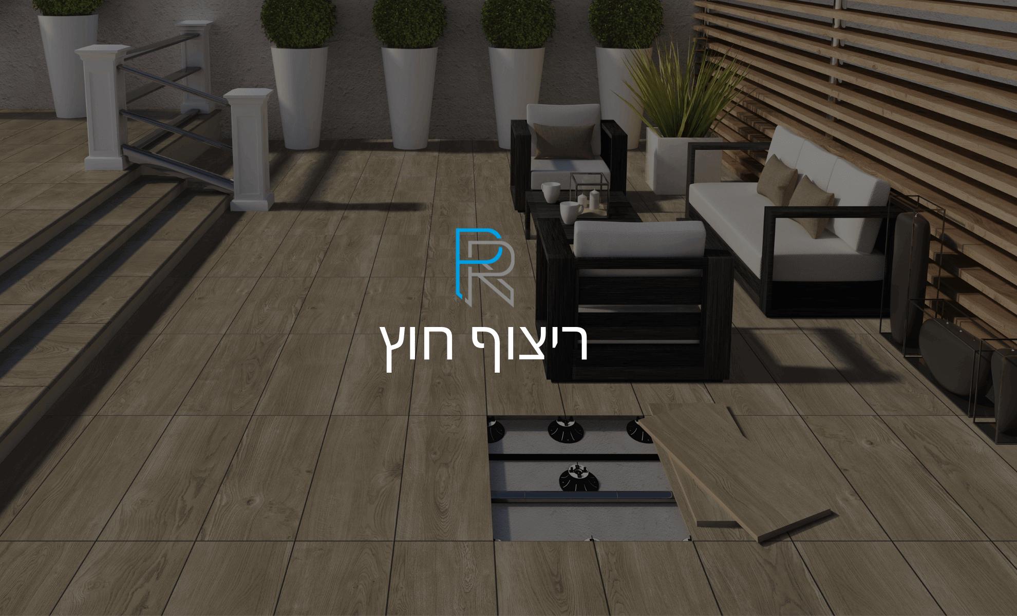 Home Hover Box Paver Hebrew