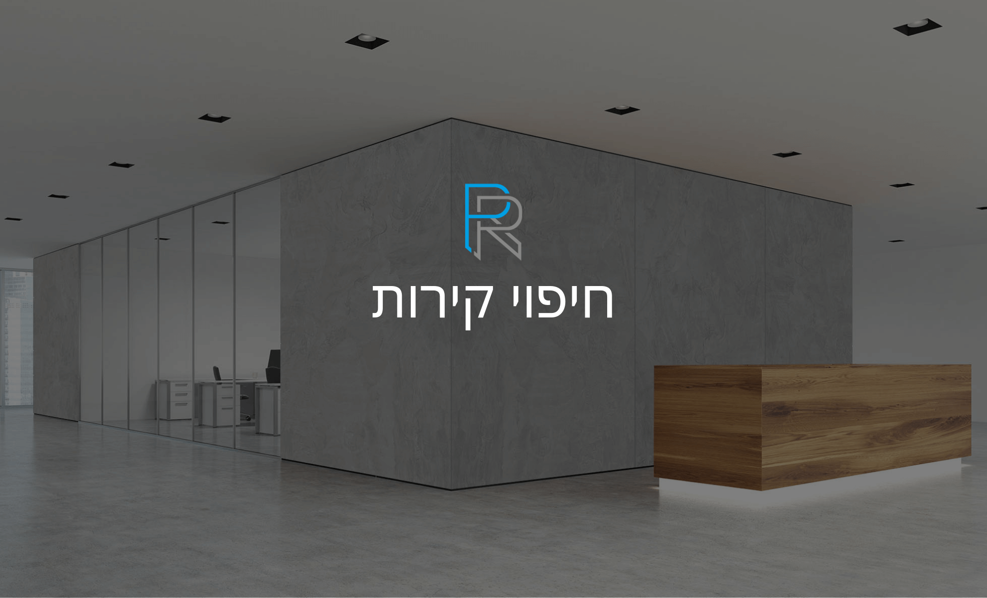 Home Hover Box Wall Hebrew